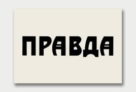 http://i.russiasip.ru/u/pic/6f/21ae36218611e6a8b0b882bba5b743/-/%D0%BF%D1%80%D0%B0%D0%B2%D0%B4%D0%B0.jpg