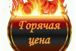 ВЕСЬ ИЮНЬ - СКИДКА 100 000 Р!